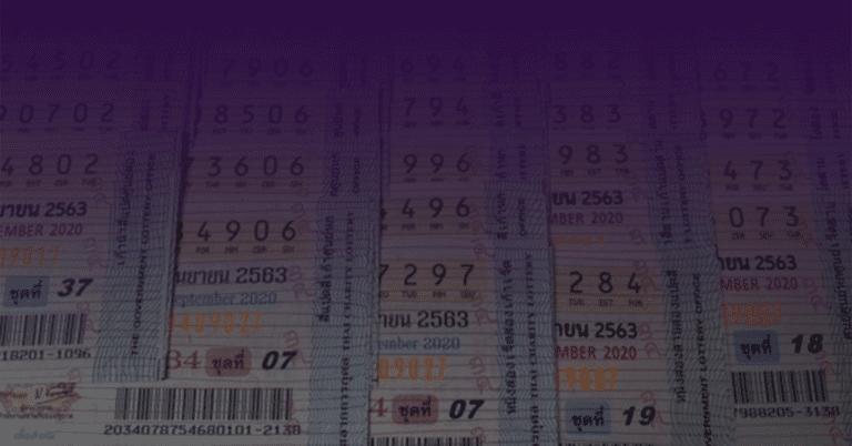 Cover-บทความ-เลขเด็ดประจำวันที่ 16 ตุลาคม 2563