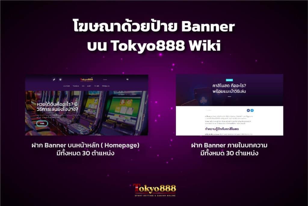 การฝากโฆษณาด้วยป้าย Banner บน Tokyo888 Wiki